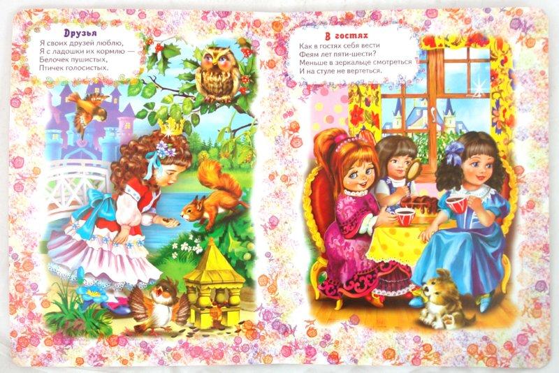 Иллюстрация 1 из 22 для Настоящая принцесса - Владимир Степанов   Лабиринт - книги. Источник: Лабиринт