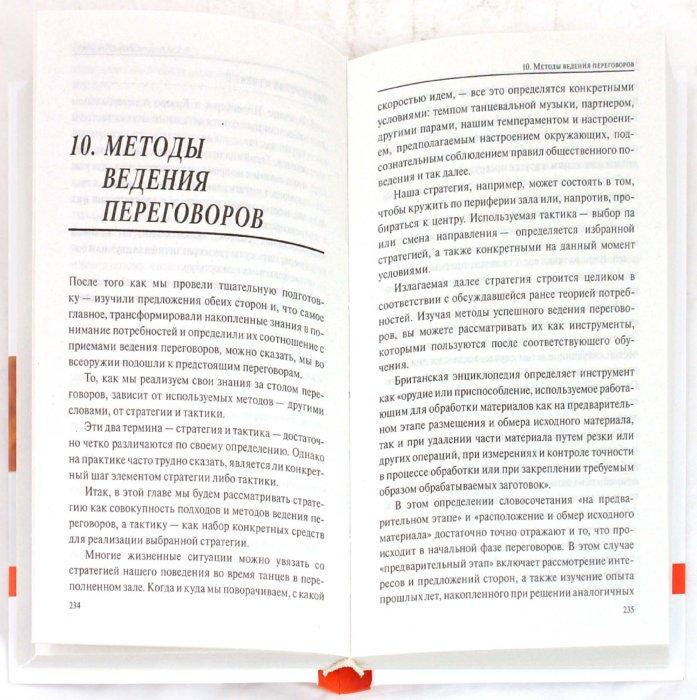 Иллюстрация 1 из 7 для Гений переговоров - Джерард Ниренберг | Лабиринт - книги. Источник: Лабиринт