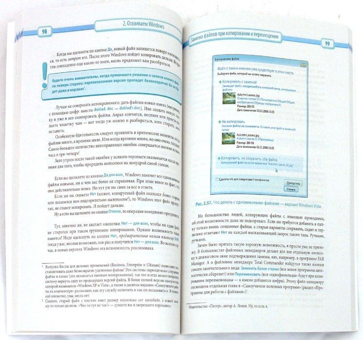 Иллюстрация 1 из 16 для Начинаем работать на компьютере - Александр Левин | Лабиринт - книги. Источник: Лабиринт