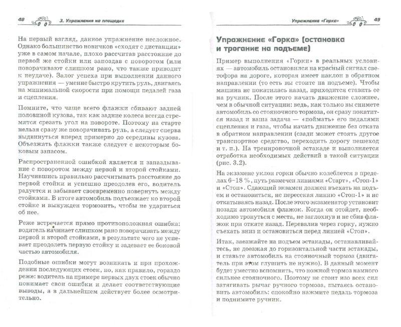 Иллюстрация 1 из 7 для Памятка по вождению для обучающихся в автошколах - Алексей Громаковский | Лабиринт - книги. Источник: Лабиринт