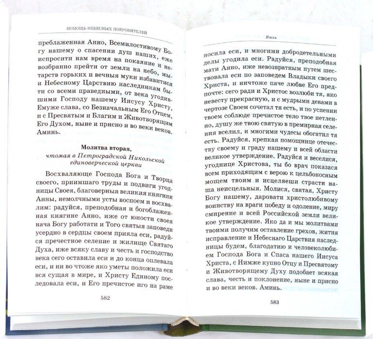Иллюстрация 1 из 10 для Полный сборник молитв на каждый день года (лето) | Лабиринт - книги. Источник: Лабиринт