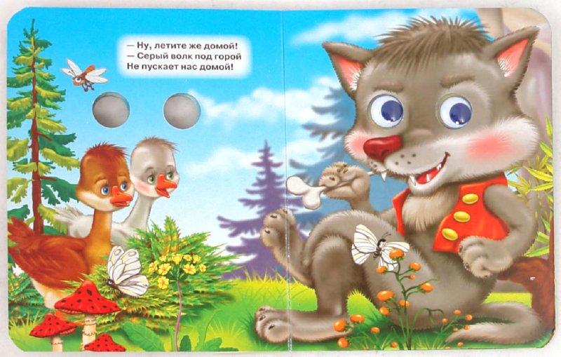 Иллюстрация 1 из 5 для Гуси, гуси! -га-га-га!   Лабиринт - книги. Источник: Лабиринт