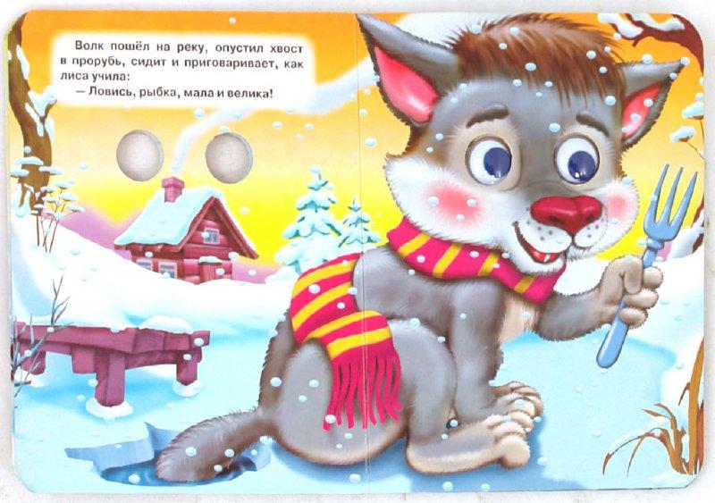 Иллюстрация 1 из 9 для Лисичка-сестричка и серый волк | Лабиринт - книги. Источник: Лабиринт