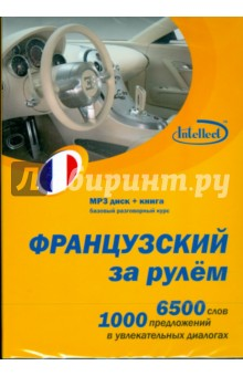 Французский за рулем (CDmp3+книга)