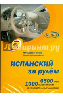Испанский за рулем (CDmp3 + книга)