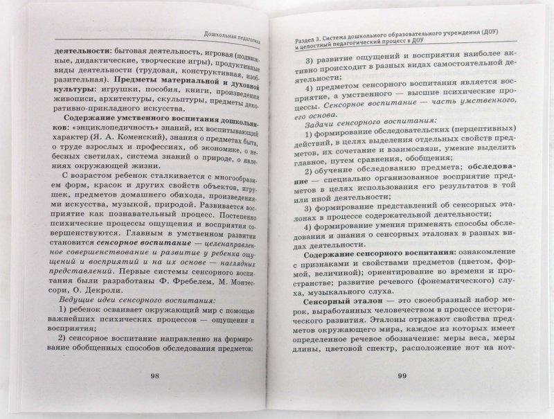Иллюстрация 1 из 2 для Дошкольная педагогика. Конспект лекций - А. Фролова | Лабиринт - книги. Источник: Лабиринт