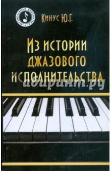Кинус Юрий Григорьевич Из истории джазового исполнительства