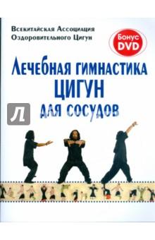 Лечебная гимнастика. Цигун для сосудов (+ DVD)