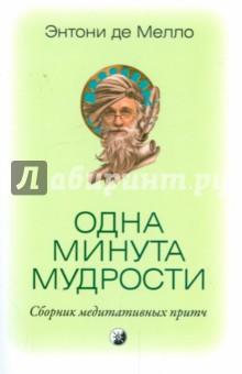 Мелло Энтони де Одна минута мудрости: сборник медитативных притч
