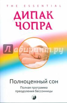 Чопра Дипак Полноценный сон: полная программа по преодолению бессонницы