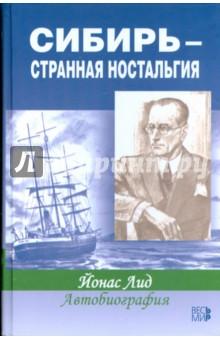 Лид Йонас Сибирь - странная ностальгия