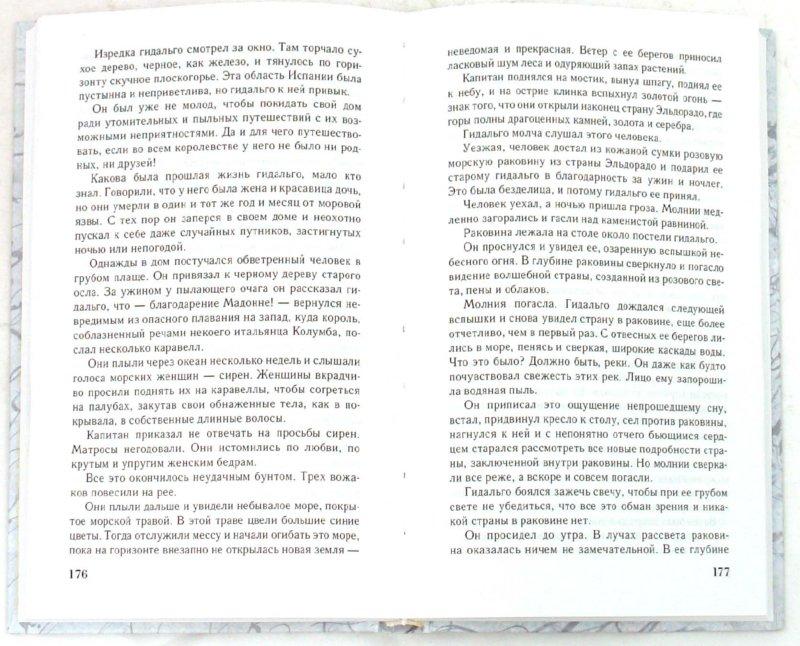 Иллюстрация 1 из 4 для Золотая роза - Константин Паустовский | Лабиринт - книги. Источник: Лабиринт