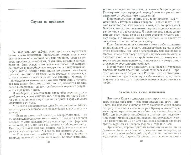миркин владимир иванович метод похудения сайт