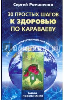 Романенко Сергей Владимирович 30 простых шагов к здоровью по Караваеву. Методы саморегулирования подсознания