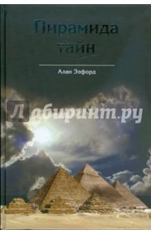 Элфорд Алан Пирамида тайн. Взгляд на архитектуру Великой пирамиды с точки зрения креационистической мифологии