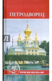 Конькова Е.А. Петродворец