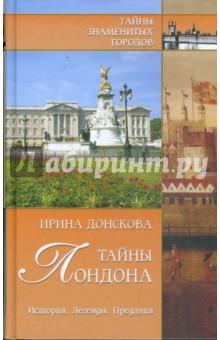 Донскова Ирина Ивановна Тайны Лондона. История, легенды, предания