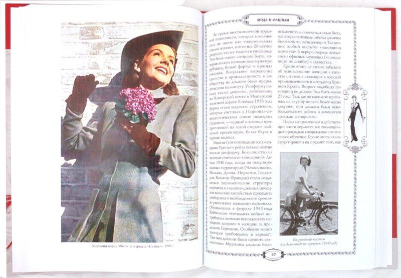 Иллюстрация 1 из 45 для Мода и фашизм - Андрей Васильченко | Лабиринт - книги. Источник: Лабиринт