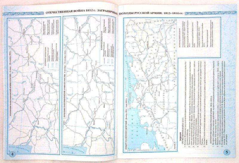 Гдз Контурные Карты по Истории 7 Класс Русско Турецкая Война