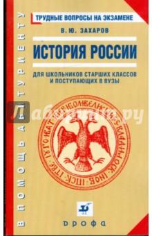 История России. Трудные вопросы на экзамене