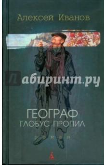 Иванов Алексей Викторович Географ глобус пропил