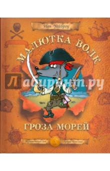 Уайброу Иан Малютка Волк - Гроза Морей