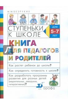 Безруких Марьяна Михайловна Ступеньки к школе. Книга для педагогов и родителей
