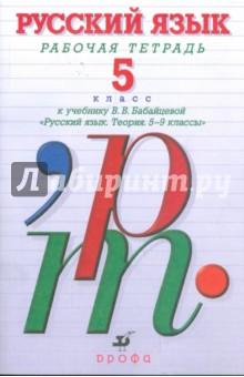 Решебник Тетрадь по русскому 6 Класс Бабайцева