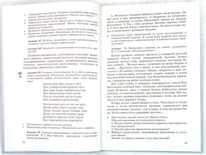 Решебник по русскому языку 6-7 класс бабайцева беднарская онлайн