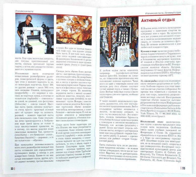 Иллюстрация 1 из 6 для Италия. Путеводитель - Моника Пельц | Лабиринт - книги. Источник: Лабиринт