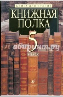 Литература: Книжная полка. Книга для чтения. 5 класс