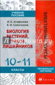 Биология растений, грибов, лишайников. 10-11 классы