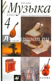 Музыка. 4 класс. В 2 частях. Часть 1: учебник для общеобразовательных учреждений