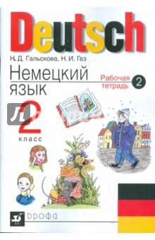 Немецкий язык. 2 класс: Рабочая тетрадь №2 для четырехлетней начальной школы