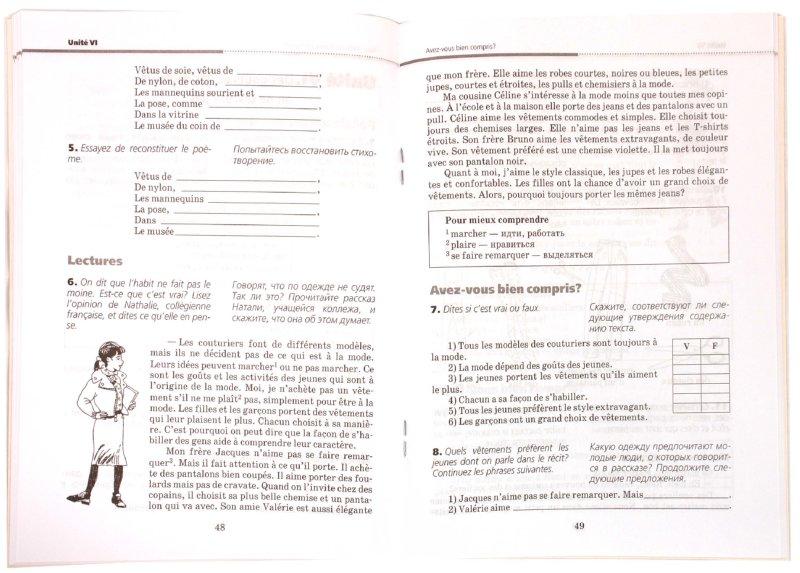 Готовые домашние задания по французскому языку за 6 класс.