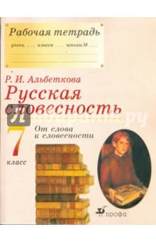 Решебник по Русской Словесности 6 Класс Р и Альбеткова