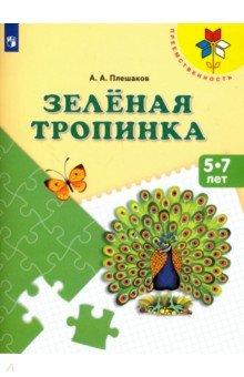 Зеленая тропинка: пособие для детей 5 - 7 лет