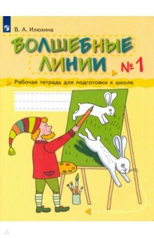 Купить книги волшебные линии и илюхина