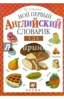 Мой первый английский словарик. Еда