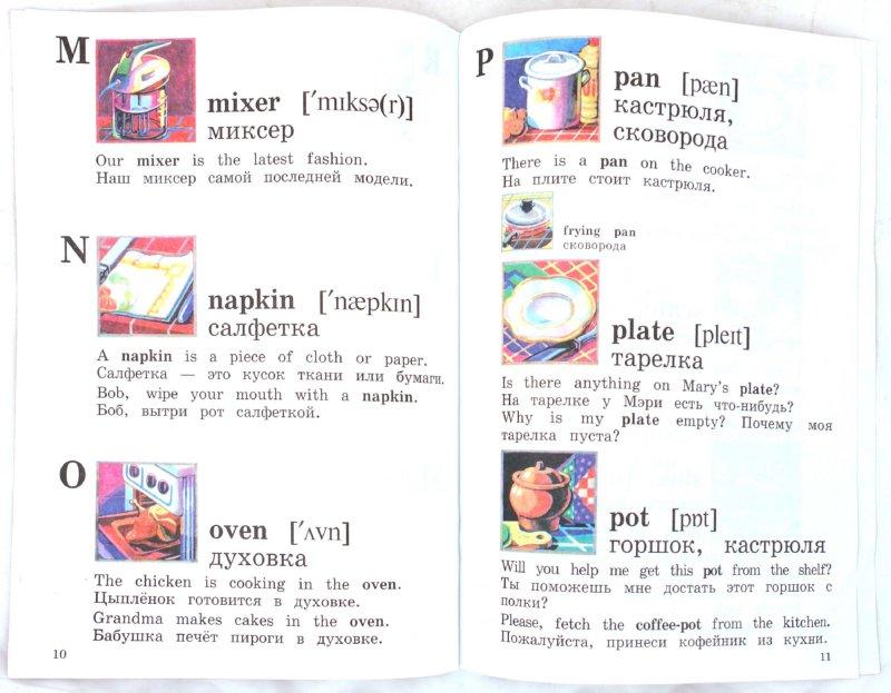 Иллюстрация 1 из 3 для Мой первый английский словарик. На кухне - Юрий Минаев | Лабиринт - книги. Источник: Лабиринт