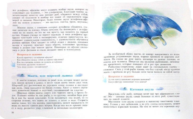 Иллюстрация 1 из 22 для Кто в море живет? Книга для чтения детям - Александр Тамбиев | Лабиринт - книги. Источник: Лабиринт
