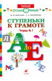Ступеньки к грамоте. Рабочая тетрадь № 1 (от А до Е) для обучения детей старшего дошкольн. возраста