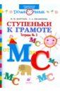 Ступеньки к грамоте. Рабочая тетрадь № 3 (от М до С) для обучения детей старшего дошкольн. возраста