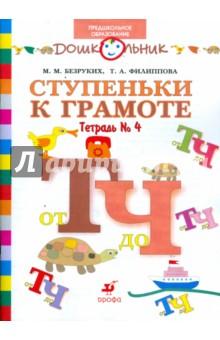Ступеньки к грамоте: рабочая тетрадь № 4 (от Т до Ч) для обучения детей старшего дошкольн. возраста
