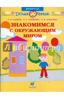 Знакомимся с окружающим миром: пособие для занятий с детьми дошкольного возраста