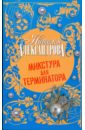 Александрова Наталья Николаевна Микстура для терминатора