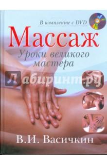 Васичкин Владимир Иванович Массаж. Уроки великого мастера (+ DVD)