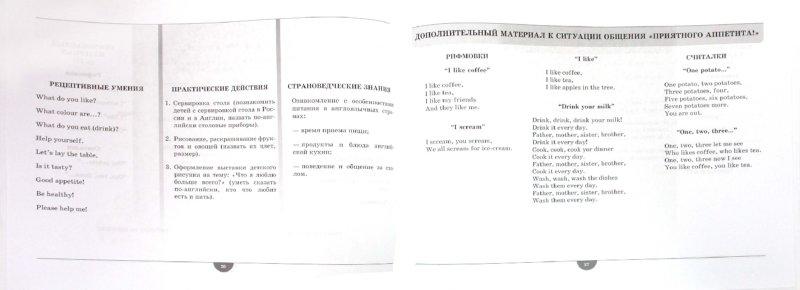 Иллюстрация 1 из 9 для Английский для дошколят: учебно-методическое пособие - Егорова, Спирина | Лабиринт - книги. Источник: Лабиринт