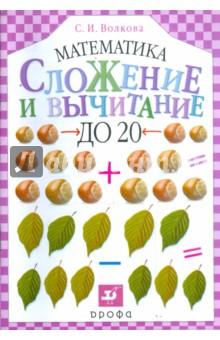 Волкова Светлана Ивановна Сложение и вычитание до 20 (1150)