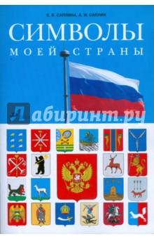Саплина Елена Витальевна, Саплин Андрей Иванович Символы моей страны